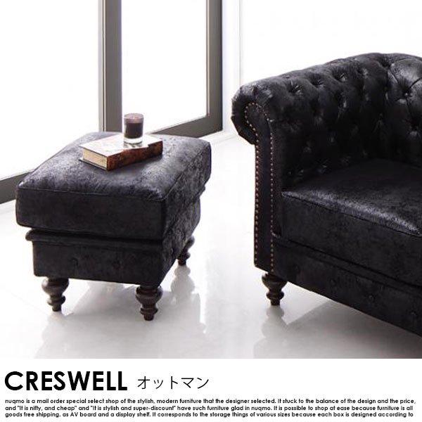 デザインレザーソファ CRESWELL【クレスウェル】オットマン【沖縄・離島も送料無料】の商品写真大