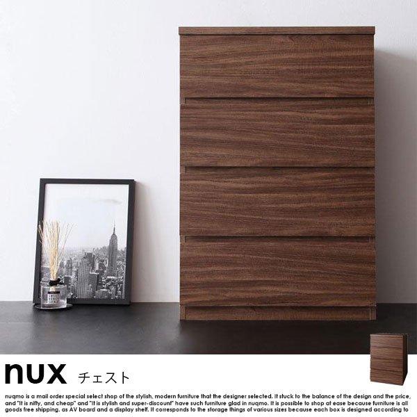 シンプルモダンリビングシリーズ nux【ヌクス】チェスト【沖縄・離島も送料無料】の商品写真大