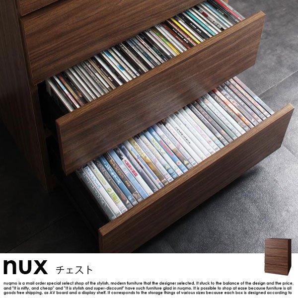 シンプルモダンリビングシリーズ nux【ヌクス】チェスト【沖縄・離島も送料無料】の商品写真その1