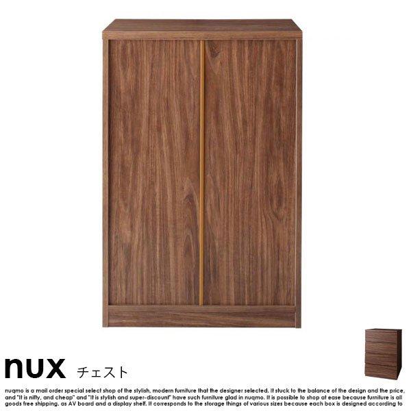 シンプルモダンリビングシリーズ nux【ヌクス】チェスト【沖縄・離島も送料無料】 の商品写真その5