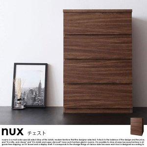 シンプルモダンリビングシリーズ nux【ヌクス】チェスト【沖縄・離島も送料無料】