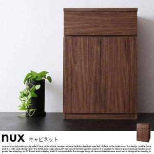 シンプルモダンリビングシリーズ nux【ヌクス】キャビネット【沖縄・離島も送料無料】の商品写真