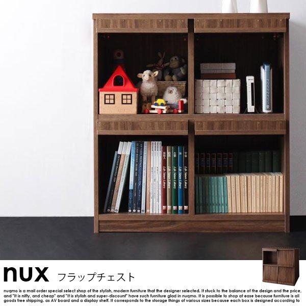 シンプルモダンリビングシリーズ nux【ヌクス】フラップチェスト【沖縄・離島も送料無料】の商品写真その1