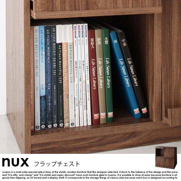 シンプルモダンリビングシリーズ nux【ヌクス】フラップチェスト【沖縄・離島も送料無料】 の商品写真その4
