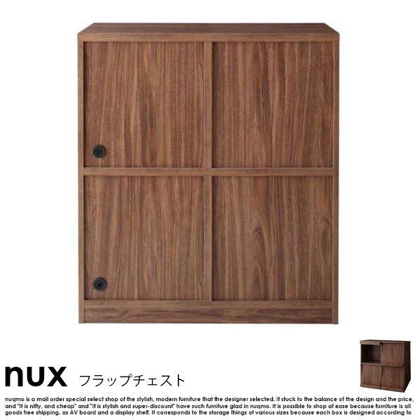 シンプルモダンリビングシリーズ nux【ヌクス】フラップチェスト【沖縄・離島も送料無料】 の商品写真その5