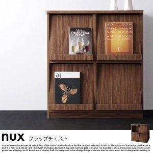シンプルモダンリビングシリーズ nux【ヌクス】フラップチェスト【沖縄・離島も送料無料】の商品写真