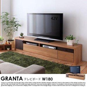 日本製フロアタイプテレビボード GRANTA【グランタ】ローボードW180 【代引不可】の商品写真