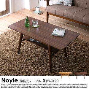 天然木北欧デザイン伸長式ローテーブル Noyie【ノイエ】 Sサイズ(W60-90)  【代引不可】