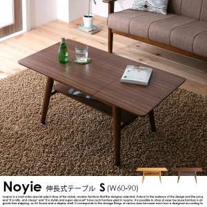 天然木北欧デザイン伸長式ローテの商品写真