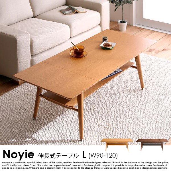 天然木北欧デザイン伸長式ローテーブル Noyie【ノイエ】 Lサイズ(W90-120)  の商品写真大
