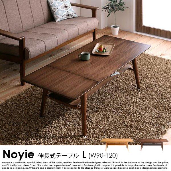 天然木北欧デザイン伸長式ローテーブル Noyie【ノイエ】 Lサイズ(W90-120)  の商品写真その1