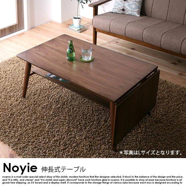 天然木北欧デザイン伸長式ローテーブル Noyie【ノイエ】 Lサイズ(W90-120)  【代引不可】 の商品写真その2