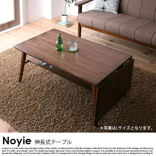 天然木北欧デザイン伸長式ローテーブル Noyie【ノイエ】 Lサイズ(W90-120)   の商品写真その2