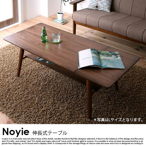 天然木北欧デザイン伸長式ローテーブル Noyie【ノイエ】 Lサイズ(W90-120)  【代引不可】 の商品写真その3