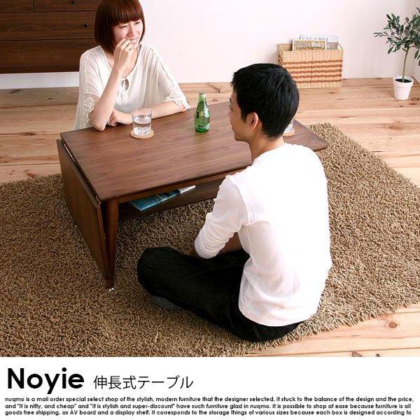 天然木北欧デザイン伸長式ローテーブル Noyie【ノイエ】 Lサイズ(W90-120)   の商品写真その4