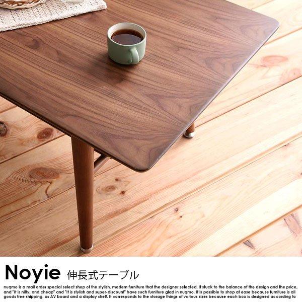 天然木北欧デザイン伸長式ローテーブル Noyie【ノイエ】 Lサイズ(W90-120)   の商品写真その6