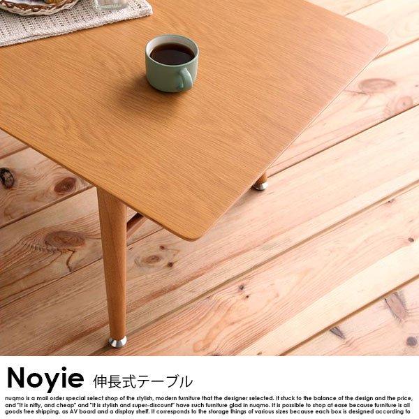 天然木北欧デザイン伸長式ローテーブル Noyie【ノイエ】 Lサイズ(W90-120)   の商品写真その7