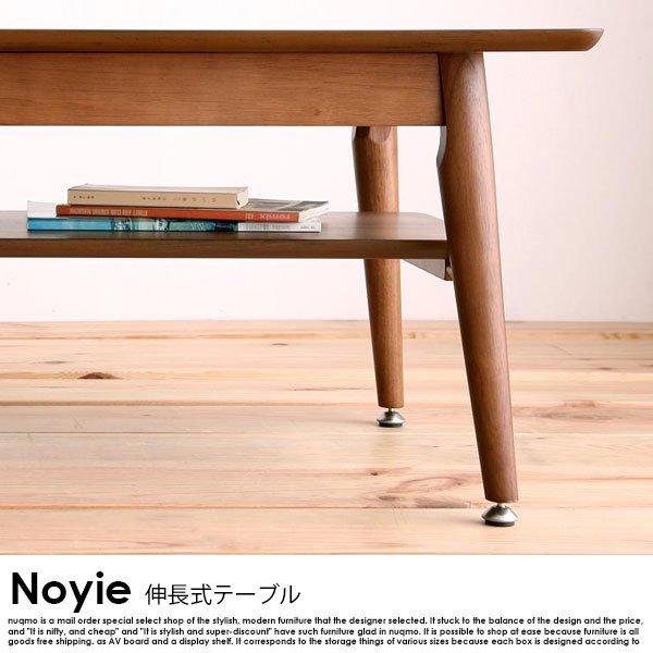 天然木北欧デザイン伸長式ローテーブル Noyie【ノイエ】 Lサイズ(W90-120)   の商品写真その8