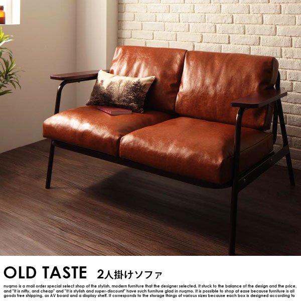 ヴィンテージデザインソファ OLD TASTE【オールドテイスト】2P【沖縄・離島も送料無料】