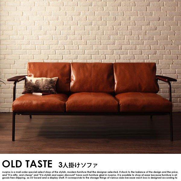 北欧ソファ ヴィンテージデザインレザーソファ OLD TASTE【オールドテイスト】3人掛けソファの商品写真大