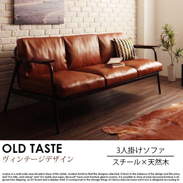 北欧ソファ ヴィンテージデザインレザーソファ OLD TASTE【オールドテイスト】3人掛けソファ の商品写真その4