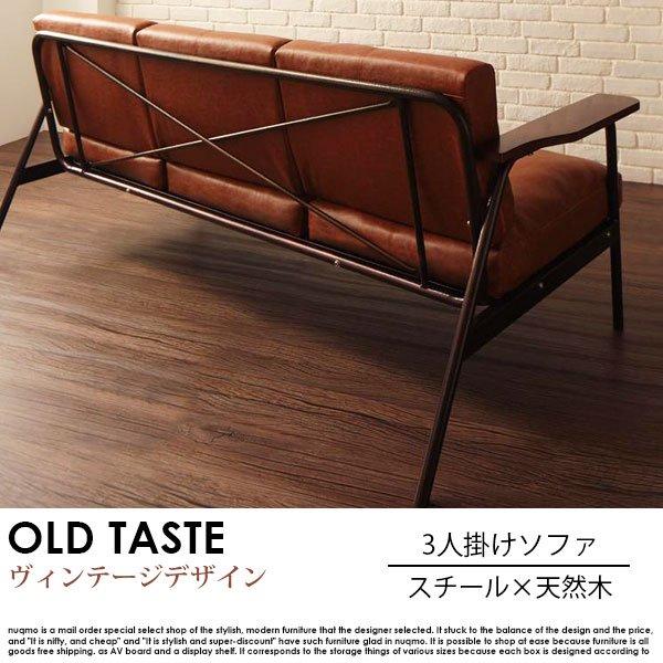 北欧ソファ ヴィンテージデザインレザーソファ OLD TASTE【オールドテイスト】3人掛けソファ の商品写真その5