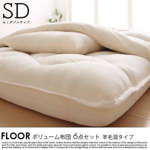 ボリューム布団6点セット FLOOR【フロア】羊毛混タイプ セミダブル