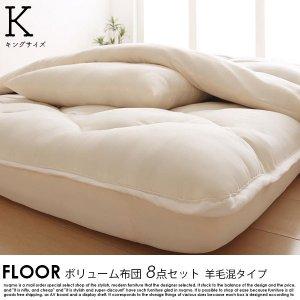 ボリューム布団6点セット FLOOR【フロア】羊毛混タイプ キング