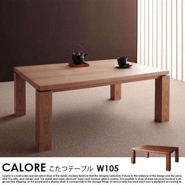和モダンデザインこたつテーブル CALORE【カローレ】長方形(105×75)【沖縄・離島も送料無料】の商品写真大