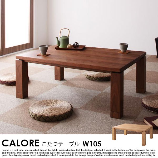 和モダンデザインこたつテーブル CALORE【カローレ】長方形(105×75)【沖縄・離島も送料無料】の商品写真その1