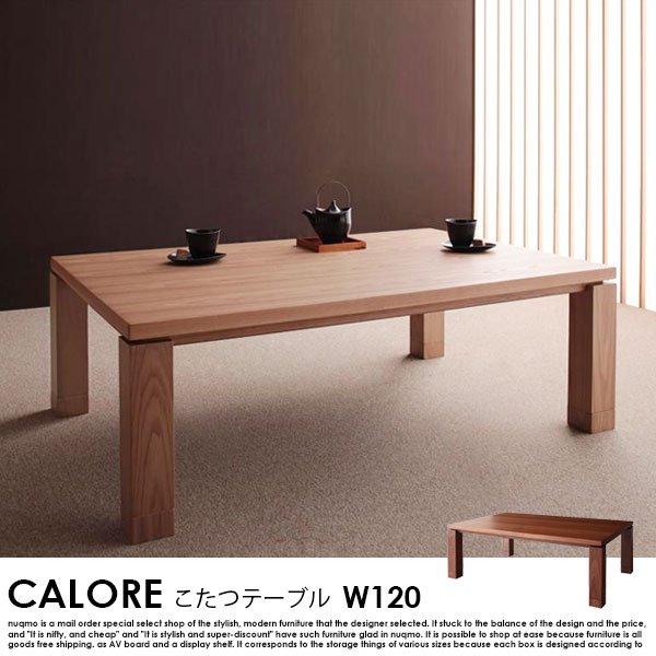 和モダンデザインこたつテーブル CALORE【カローレ】長方形(120×80) 送料無料(沖縄・離島配送不可)【代引不可・時間指定不可】の商品写真大