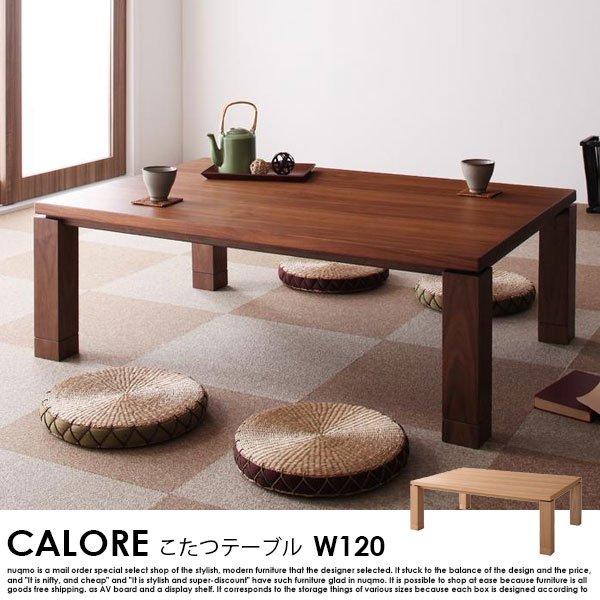 和モダンデザインこたつテーブル CALORE【カローレ】長方形(120×80) 送料無料(沖縄・離島配送不可)【代引不可】の商品写真その1