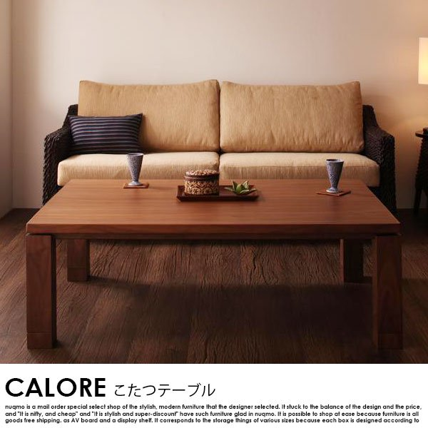 和モダンデザインこたつテーブル CALORE【カローレ】長方形(120×80) 送料無料(沖縄・離島配送不可)【代引不可】 の商品写真その3