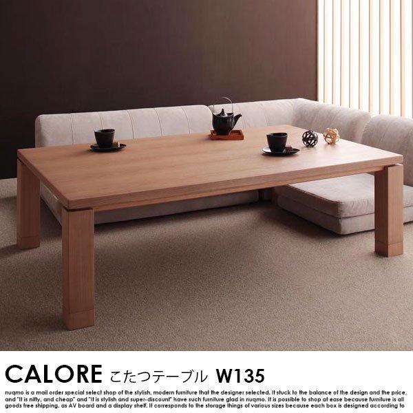 和モダンデザインこたつテーブル CALORE【カローレ】長方形(135×85) 送料無料(沖縄・離島配送不可)【代引不可・時間指定不可】の商品写真大