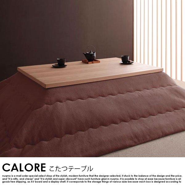 和モダンデザインこたつテーブル CALORE【カローレ】長方形(135×85) 送料無料(沖縄・離島除く)【代引不可】の商品写真その1