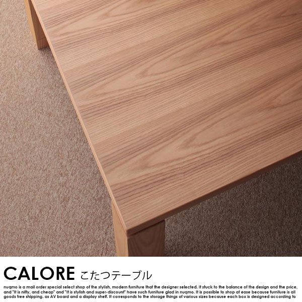 和モダンデザインこたつテーブル CALORE【カローレ】長方形(135×85) 送料無料(沖縄・離島配送不可)【代引不可・時間指定不可】 の商品写真その2