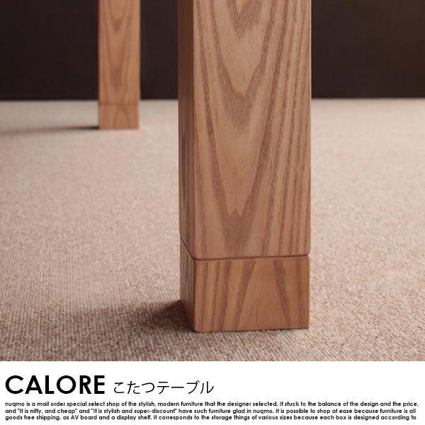 和モダンデザインこたつテーブル CALORE【カローレ】長方形(135×85) 送料無料(沖縄・離島配送不可)【代引不可・時間指定不可】 の商品写真その3