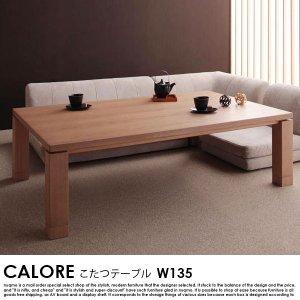 和モダンデザインこたつテーブルの商品写真