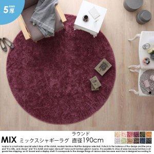 ミックスシャギーラグ MIX【ミックス】 直径190cm(サークル)  5mm厚【沖縄・離島も送料無料】【代引不可】