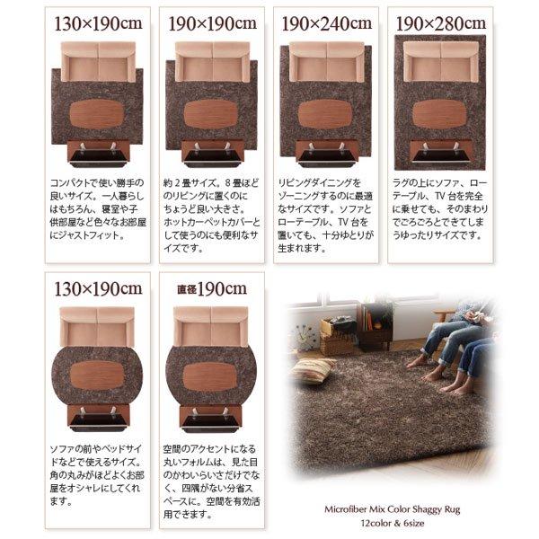 ミックスシャギーラグ MIX【ミックス】 130×190cm(オーバル)  5mm厚【沖縄・離島も送料無料】【代引不可】 の商品写真その9