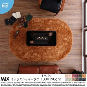 ミックスシャギーラグ MIX【ミックス】 130×190cm(オーバル)  5mm厚【代引不可】