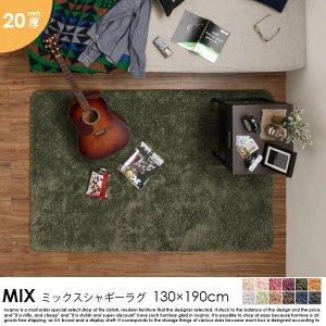 ミックスシャギーラグ MIX【ミックス】 130×190cm 20mm厚【代引不可】