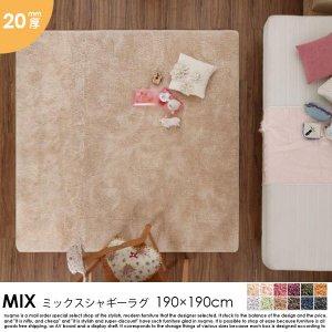 ミックスシャギーラグ MIX【ミックス】 190×190cm 20mm厚【代引不可】