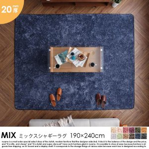 ミックスシャギーラグ MIX【ミックス】 190×240cm 20mm厚【代引不可】