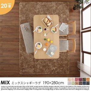 ミックスシャギーラグ MIX【ミックス】 190×280cm 20mm厚【代引不可】