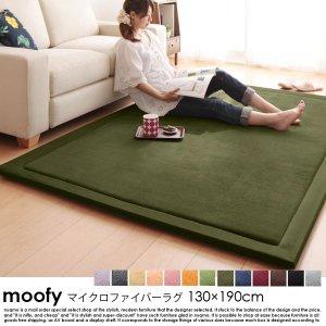 マイクロファイバーラグ moofy【ムーフィ】 130×190cm【代引不可】