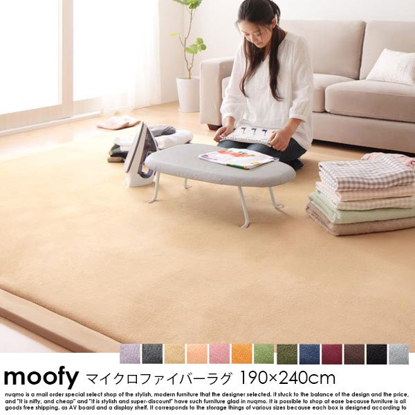マイクロファイバーラグ moofy【ムーフィ】 190×240cm 送料無料(沖縄・離島除く)【代引不可】