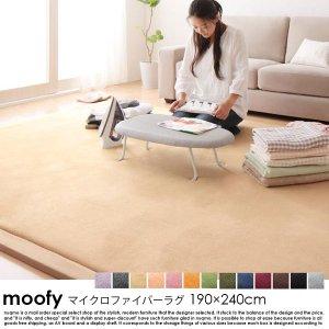 マイクロファイバーラグ moofy【ムーフィ】 190×240cm【代引不可】