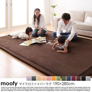 マイクロファイバーラグ moofy【ムーフィ】 190×280cm【代引不可】