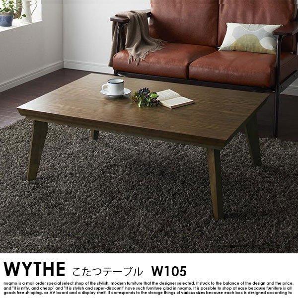 オールドウッド ヴィンテージデザインこたつテーブル WYTHE【ワイス】長方形(105×75)の商品写真大